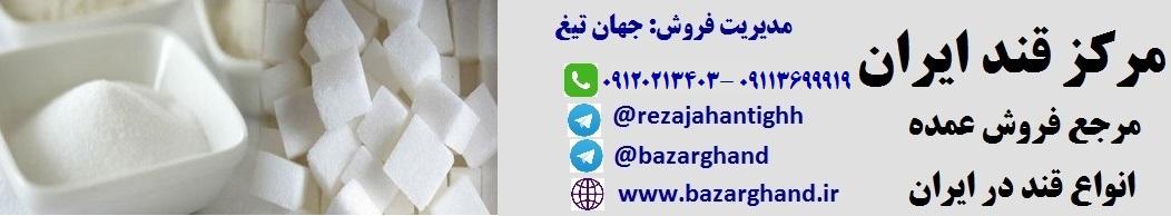 مرکز قند ایران