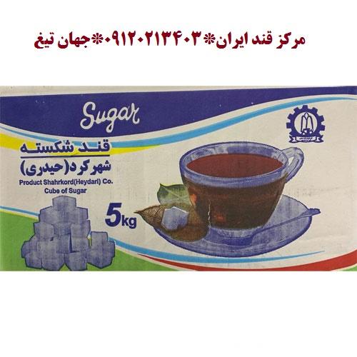دفتر فروش قند حیدری در ایران